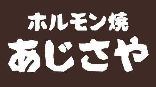ホルモン焼あじさや|名古屋市西区 庄内通駅 ホルモン 焼肉